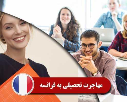 مهاجرت تحصیلی به فرانسه 0