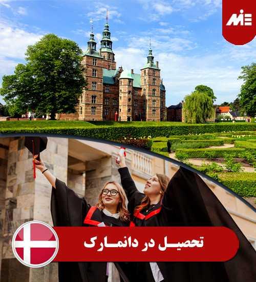هزینه تحصیل و زندگی در دانمارک 1 هزینه تحصیل و زندگی در دانمارک