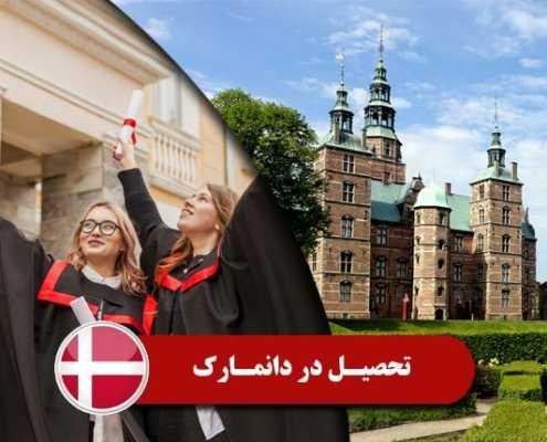هزینه تحصیل و زندگی در دانمارک