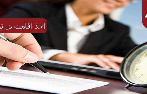اخذ اقامت در ترکیه از طریق کار