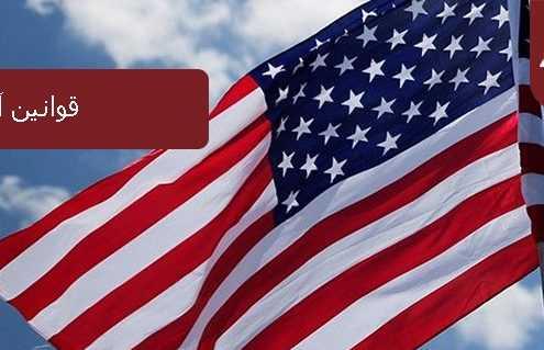 قوانین آمریکا 495x319 آمریکا