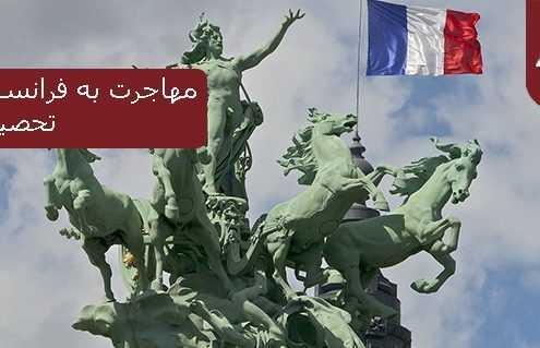 مهاجرت به فرانسه از طریق ویزای تحصیلی 495x319 فرانسه
