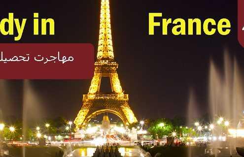 مهاجرت تحصیلی به فرانسه 495x319 فرانسه