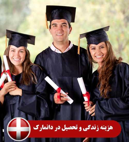 هزینه زندگی و تحصیل در دانمارک هزینه تحصیل و زندگی در دانمارک