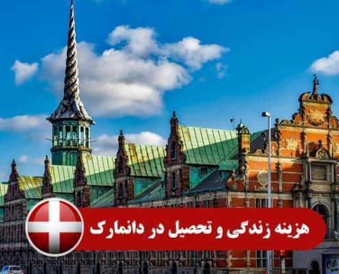 هزینه زندگی و تحصیل در دانمارک 0 495x400 دانمارک