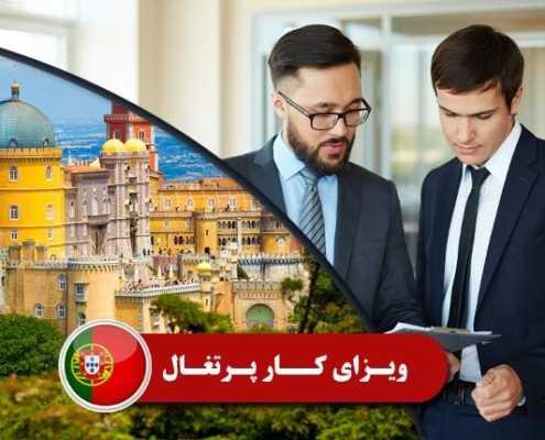 ویزای کار پرتغال 2 1 495x400 پرتغال