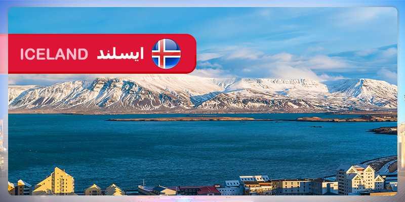 esjan reykjavik iceland winter ایسلند