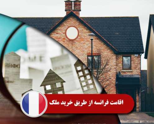 اقامت فرانسه از طریق خرید ملک0