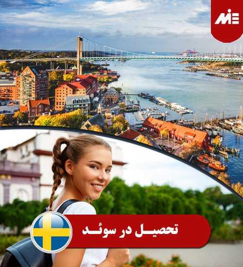 تحصیل در سوئد 1 1 دانشگاه لوند