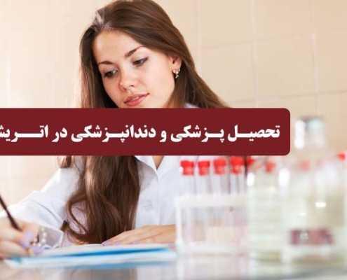 تحصیل پزشکی و دندانپزشی در اتریش