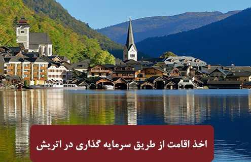 اخذ اقامت از طریق سرمایه گذاری در اتری 495x319 اتریش