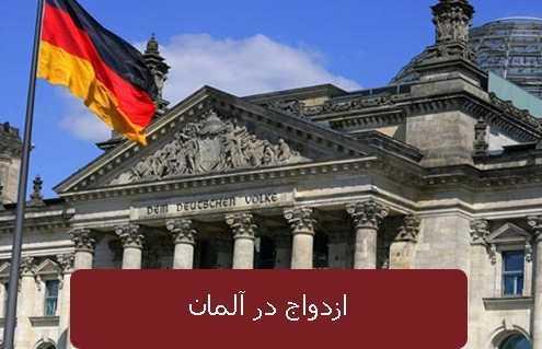 ازدواج در آلمان 2 495x319 آلمان