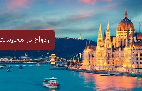 ازدواج در مجارستان 3 495x319 مجارستان