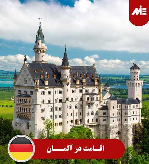 اقامت در آلمان 1 اخذ اقامت در المان