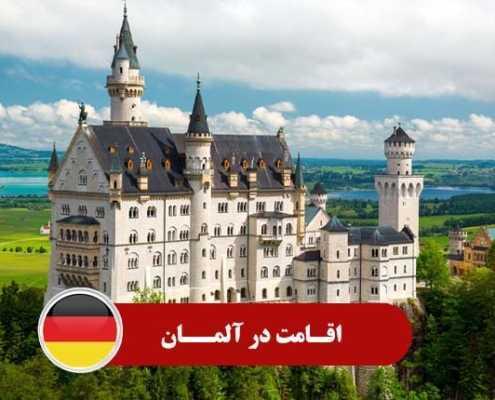 اقامت در آلمان 2 1 495x400 آلمان