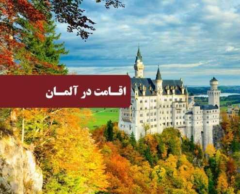 اقامت در آلمان 2 495x400 آلمان