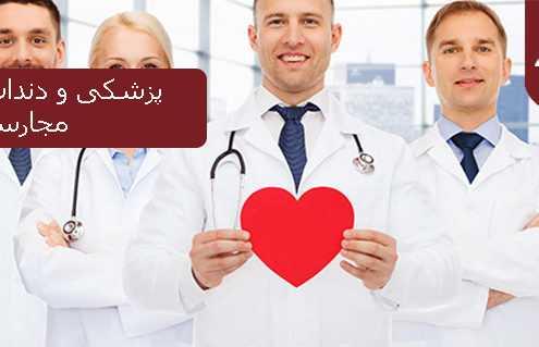 پزشکی و دندان پزشکی در مجارستان 495x319 مجارستان
