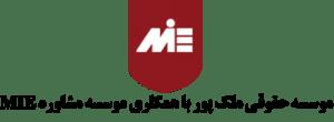 موسسه حقوقی  برگزیدگان ملک پور(MIE) - خدمات حقوقی و مهاجرت