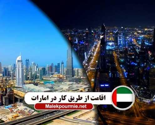 اقامت از طریق کار در امارات