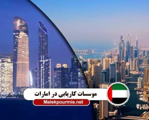 موسسات معتبر کاریابی در امارات