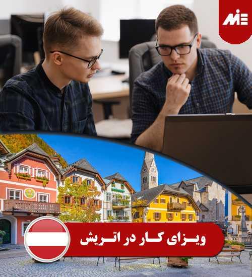 ویزای کار در اتریش 1 ویزای کار در اتریش