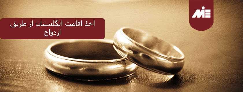 اخذ اقامت انگلستان از طریق ازدواج