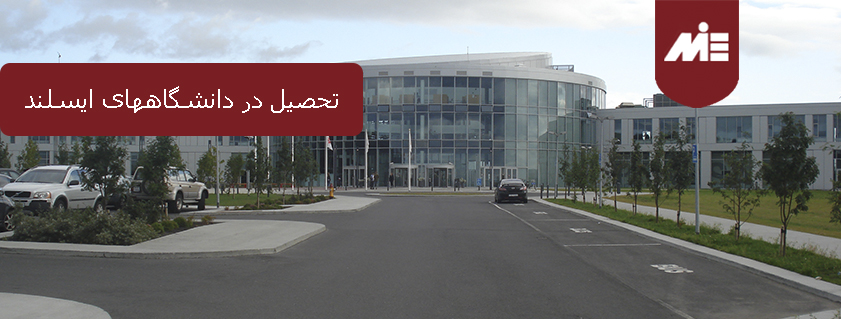 تحصیل در دانشگاههای ایسلند