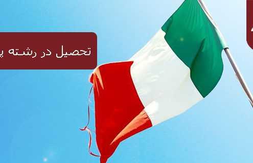 تحصیل در رشته پزشکی در ایتالیا 495x319 ایتالیا