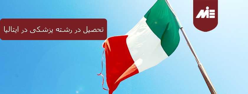 تحصیل در رشته پزشکی در ایتالیا