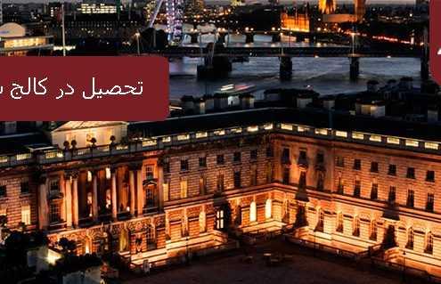 تحصیل در کالج سلطنتی لندن 495x319 انگلستان
