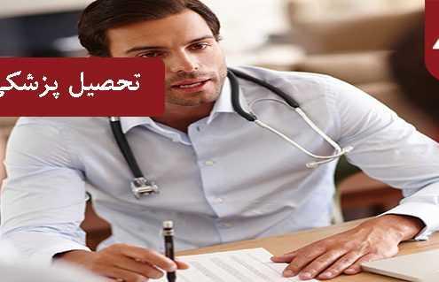 تحصیل پزشکی در آلمان 495x319 آلمان