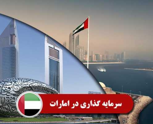 سرمایه گذاری در امارات0 1 495x400 امارات