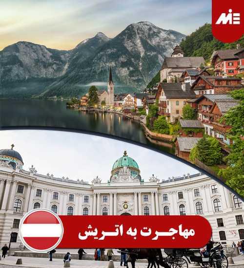 مهاجرت به اتریش 1 روش های مهاجرت به اتریش