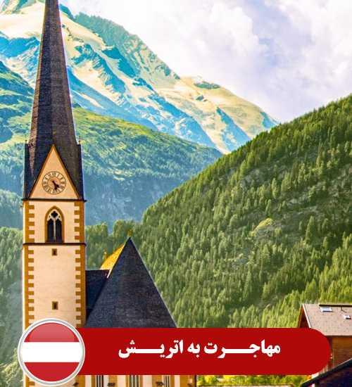 مهاجرت به اتریش روش های مهاجرت به اتریش