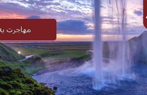 مهاجرت به ایسلند 495x319 ایسلند