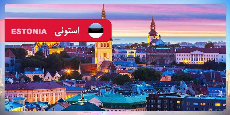 EST استونی