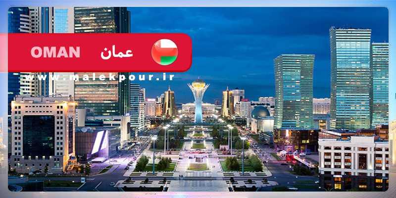 Oman 1 عمان