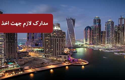 UAE2 495x319 امارات