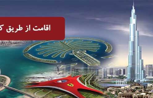UAE4 495x319 امارات