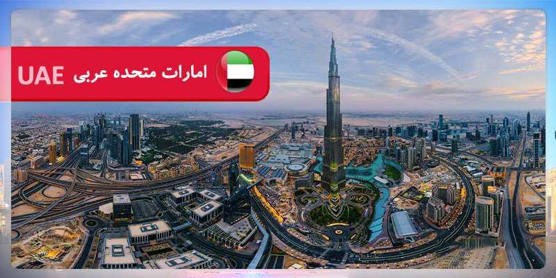 UAEE امارات