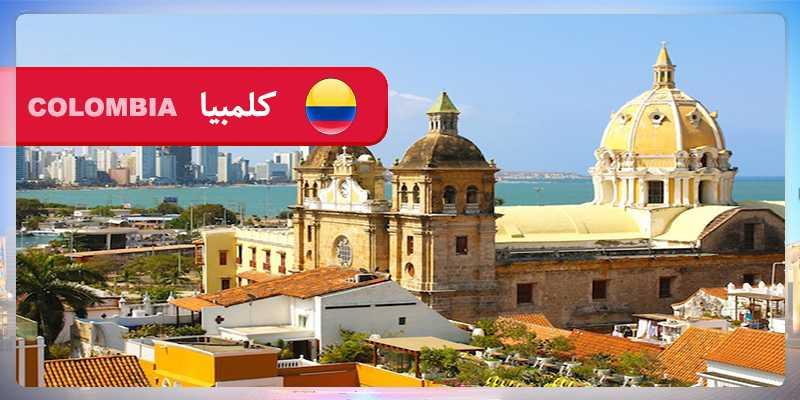 colom کلمبیا