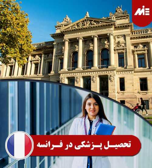 تحصیل پزشکی در فرانسه 1 بهترین کشور برای تحصیل پزشکی و دندانپزشکی