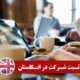 ثبت شرکت در انگلستان 0