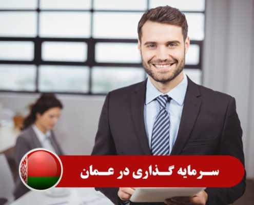 سرمایه گذاری در عمان0