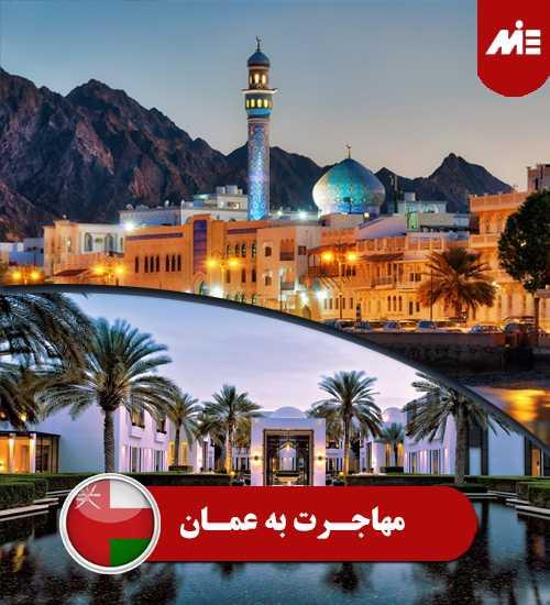 مهاجرت به عمان 1 مهاجرت به عمان
