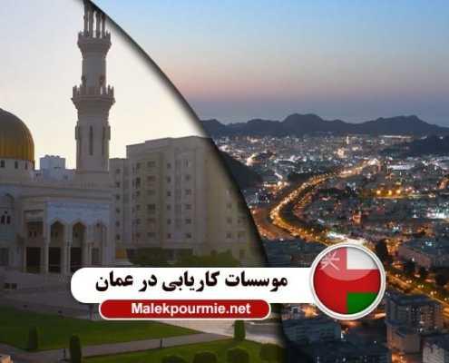 موسسات-معتبر-کاریابی-در-عمان----Header