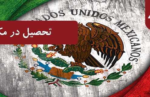 تحصیل مکزیک 495x319 مکزیک