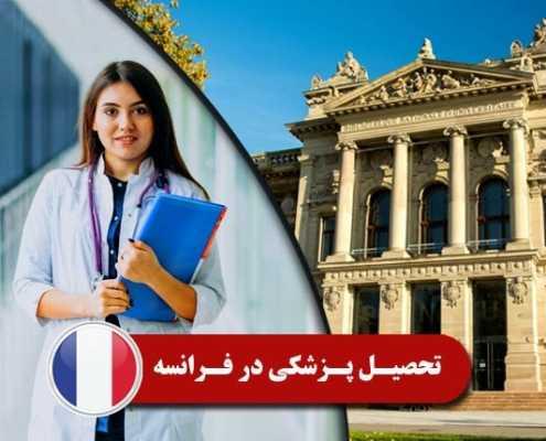 تحصیل پزشکی در فرانسه 2 1 495x400 فرانسه