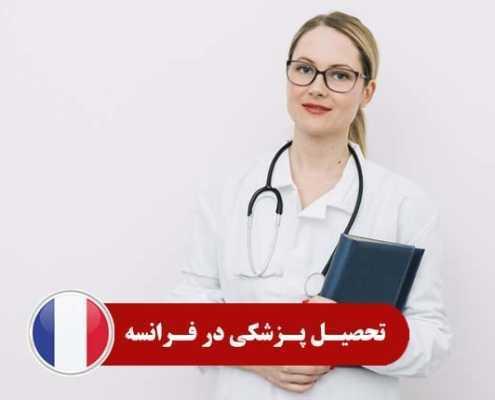 تحصیل پزشکی در فرانسه 2 495x400 فرانسه