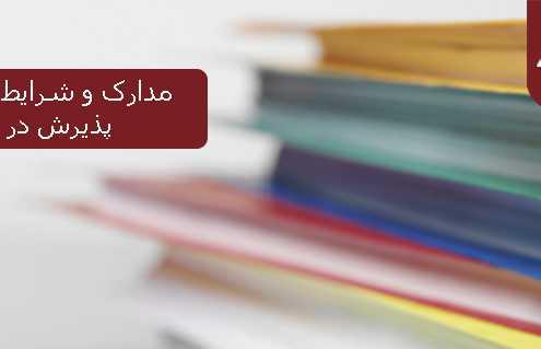 مدارک و شرایط لازم جهت اخذ پذیرش در اسلواکی 495x319 اسلواکی